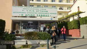 General Anti-Cancer Hospital Agios Savvas