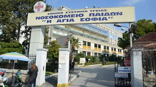 "Children's Hospital ""Agia Sofia"""