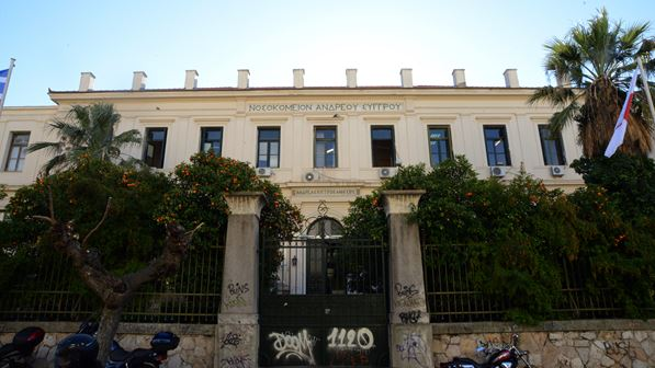 Andreas Syggros Hospital of Cutaneous and Venereal Diseases
