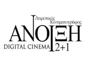 Anoixi Digital Cinema