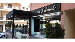 Boutique Kalamaki
