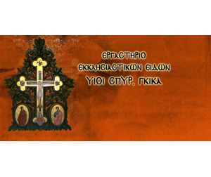 Ghikas Workshop of Ecclesiastical Items