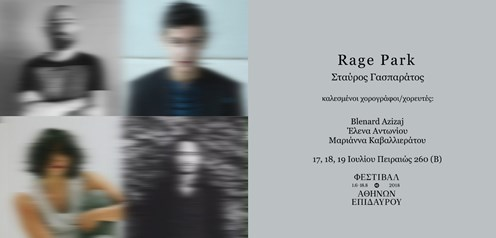 Rage Park (Music / Performance) by Stavros Gasparatos